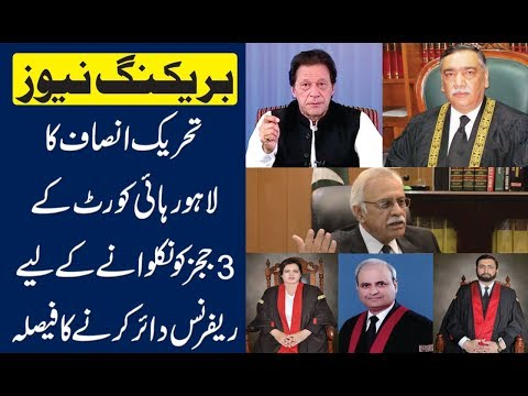 Breaking News: Ahmed Awais Advocate Decides To File A Reference Against 3 Judges Of LHC
