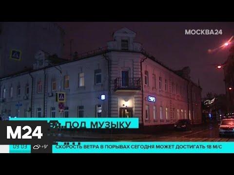 В Москве в кафе на Большой Ордынке произошла драка со стрельбой - Москва 24