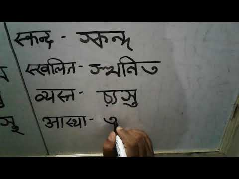 मिथिलाक्षर साक्षरता अभियानक उच्च वर्गक य वर्गादि संयुक्ताक्षरक स अक्षरक संयुक्ताक्षरक अभ्यास  (6)