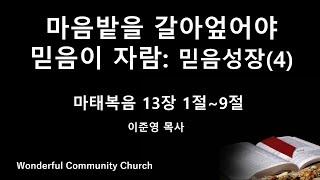 #원더풀커뮤니티교회 주일 예배 11/08/2020