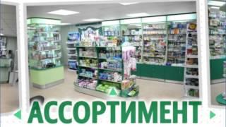 видео Аптека низких цен в Харькове