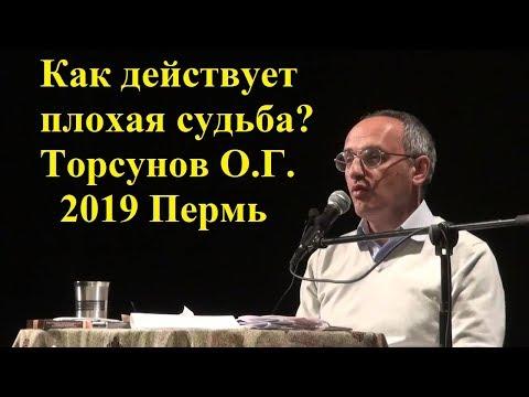 Как действует плохая судьба?Торсунов О.Г2019 Пермь