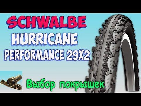 Schwalbe Hurricane 29 x 2'' ♦ Выбираем новые покрышки.