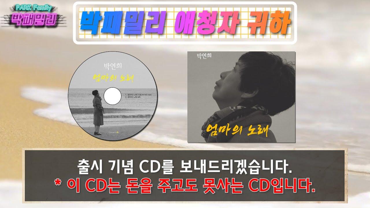 📀 박패밀리 댓글 이벤트 당첨되신 분들께 CD 보내드립니다.