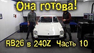 ОНА ГОТОВА! RB26 в Nissan 240Z / Fairlady Z S30 Часть 10 [BMIRussian]