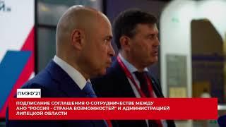 Соглашение между АНО РСВ и Липецкой области