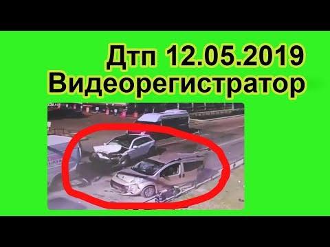 Подборка дтп на видеорегистратор за 12.05.2019. Видео аварий и дтп май 2019 года.
