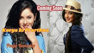 Pooja Banerjee come back with new show 'Kavya Ki Prarthna'