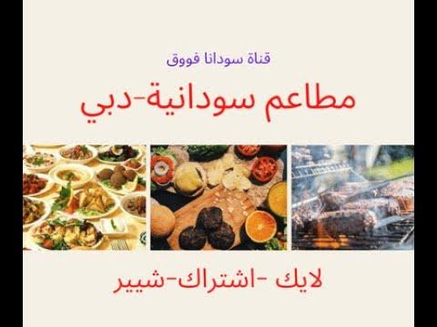 ايبوني مطعم سوداني بمواصفات 11