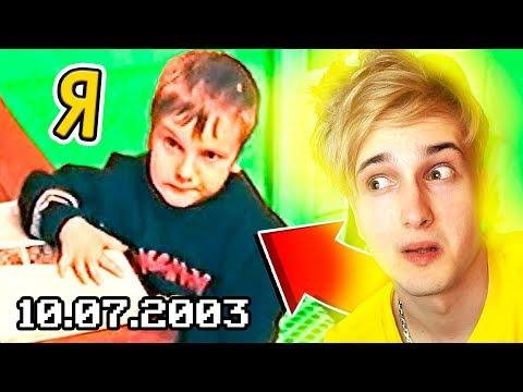 смотрю видео из моего детства 😲 (2003 год)