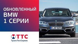 Обзор обновленного BMW 1 серии 2016 модельного года