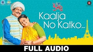 Kaalja No Katko - Full Audio | Carry On Kesar | Supriya P K,Darshan J | Sachin - Jigar