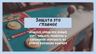 Аркадий Орлов о программе очного курса и днях темных в феврале