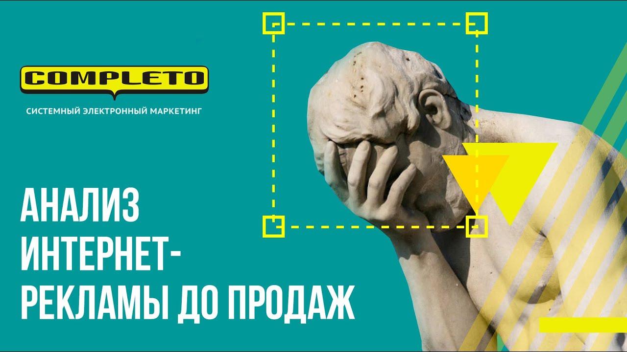 Реклама в интернет теория яндекс директ промокод