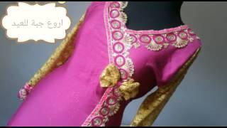 بنات مفاجاة العيد اخر مودال بدعية دانتال من تصميمي وخياطتي (سلسلة بدعيات العيد)
