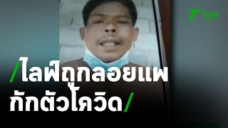 ไลฟ์สดโวย ถูกลอยแพกักตัวโควิด กินแต่มาม่า | 11-05-64 | ข่าวเที่ยงไทยรัฐ