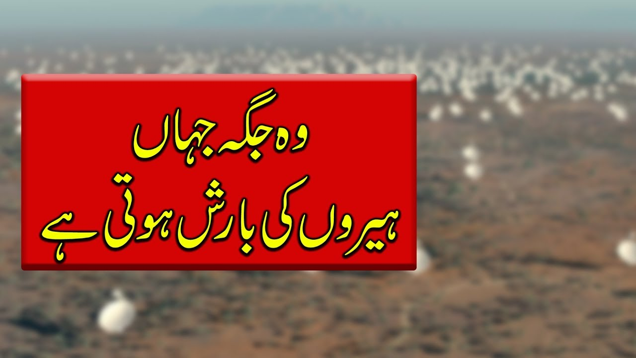 Rain Of Diamonds On Neptune - Urdu Documentaries About Space - Purisrar  Dunya