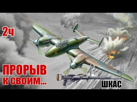 Когда ШКАС пригодился и на земле… Налет на Волосово и прорыв к своим - экипажа сбитого Пе-2.