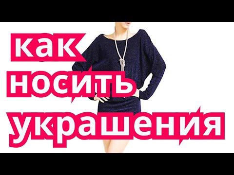 КАК  ПРАВИЛЬНО подобрать украшение под вырез одежды. Как выбрать украшение на шею. БИЖУТЕРИЯ.