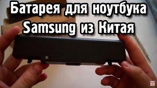 Распаковка  батарея для ноутбука Samsung(, 2015-07-09T09:58:44.000Z)