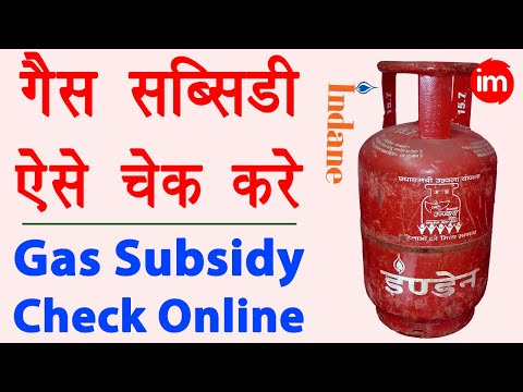 gas subsidy check online - gas subsidy kaise check kare | gas subsidy not received in bank account