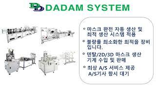 다담시스템 2D 마스크 기계