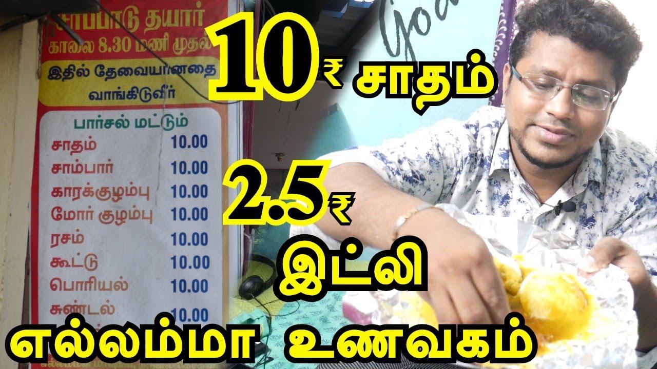 10₹ சாப்பாடு & 4 இட்லி 10₹ ரூபாய்க்கு தரும் எல்லம்மா உணவகம் | Cheapest Veg Street Food Chennai