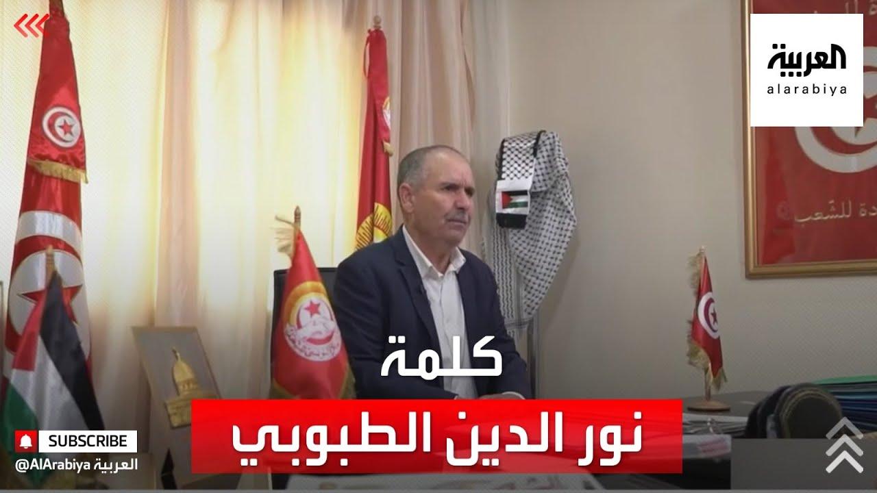 كلمة نور الدين الطبوبي الأمين العام للاتحاد التونسي للشغل