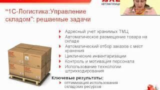 Логистика и информационные технологии(, 2012-01-26T08:15:21.000Z)