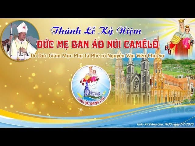 🔴Đền Thánh Đức Mẹ Núi Camêlô   Đại Lễ Mừng Kính: