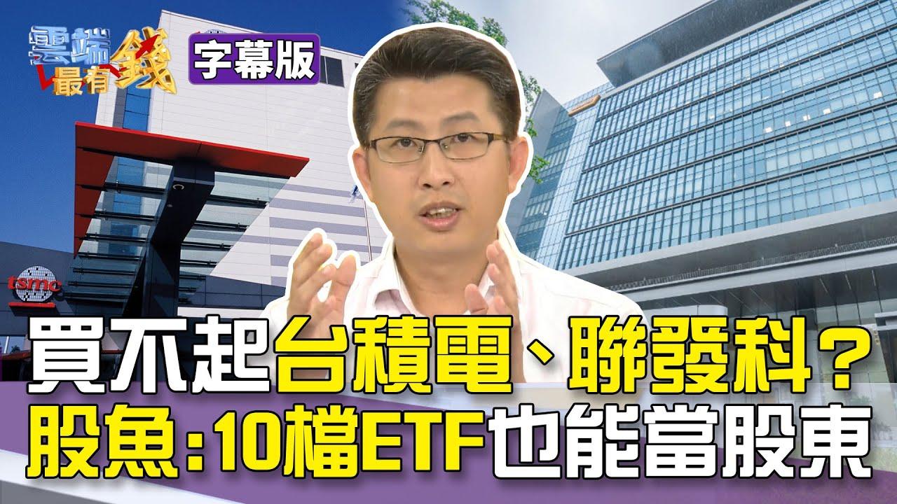 [中文字幕]買不起台積電、聯發科? 股魚:10檔ETF也能當股東|雲端最有錢EP129精華