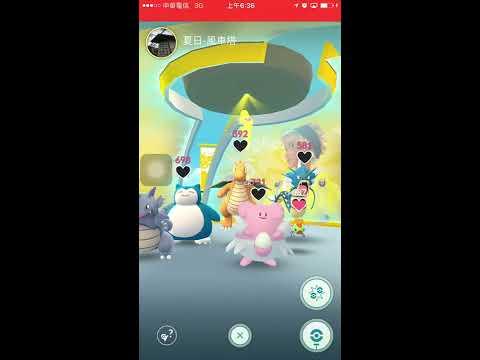 【Pokemon Go】新道館集58 (趕上班之開台一周年感謝1年來大家的支持)