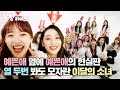 [몰빵라이브] 이달의 소녀(LOONA) - Butterfly Jackpot Liveㅣ4K