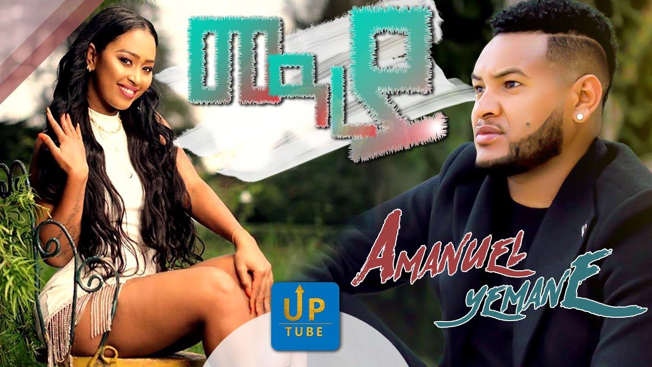 Download Amanuel Yemane Meareye /መዓረየ/& Nigerewa(ንገርዋ) best stage performance - New Ethiopian Music 2019