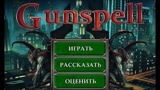 Gunspell, полный обзор игры (рубрика - обзор игры 3 в ряд)
