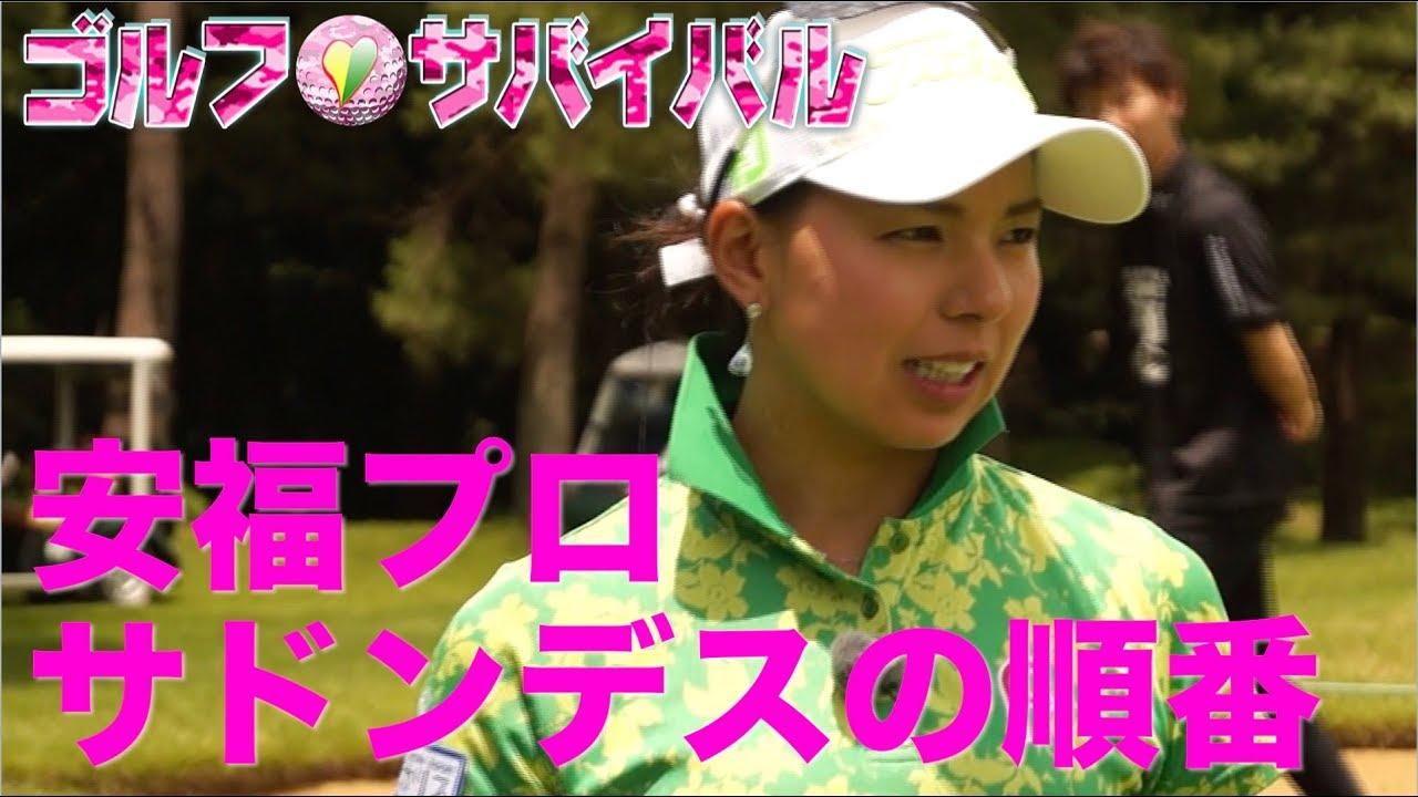 歌 主題 ゴルフ サバイバル