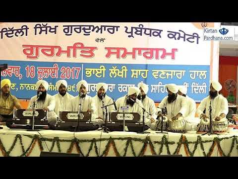 DSGMC Ragi Council || 18July2017 || Gurudwara Rakab Ganj Sahib || New Delhi