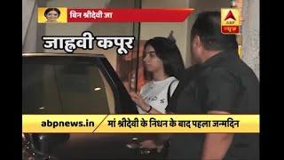 Anshula Kapoor hosts private dinner on Jahnvi Kapoor