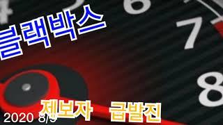 블랙박스 급발진 사고영상 (3d게임) 첫 영상