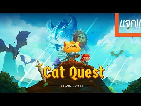 แจก!! || Cat Quest || MOD Hack Coins โปรเงินไม่จำกัด