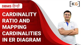 Part 2.6 Cardinality Ratio and Mapping Cardinalities in ER diagram in dbms in hindi