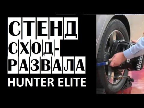 🔴 Стенд сход-развала Hunter HawkEye Elite | Стенд развал схождения
