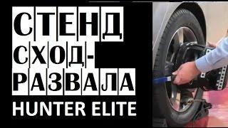 Стенд сход-развала Hunter HawkEye Elite | Стенд развал схождения(, 2015-07-06T20:50:45.000Z)
