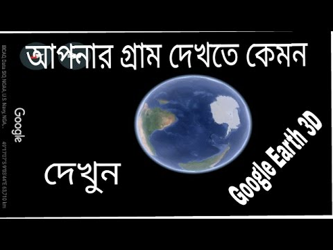 how to view my home city in Google map 3D/ bangla