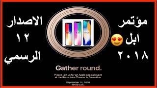 موعد اطلاق الاصدار 12 الرسمي وموعد نزول الايفون الجديد