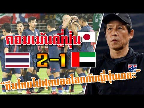 """ไปบอลโลกกับญี่ปุ่นเถอะ """"คอมเม้นญี่ปุ่น"""" หลังทีมชาติไทยชนะยูเออี 2-1 ฟุตบอลโลกรอบคัดเลือกโซนเอเชีย"""