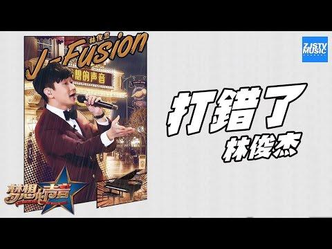 [ CLIP ] 林俊杰《打错了》《It's Your Chance》《梦想的声音》第4期 20161125 /浙江卫视官方HD/