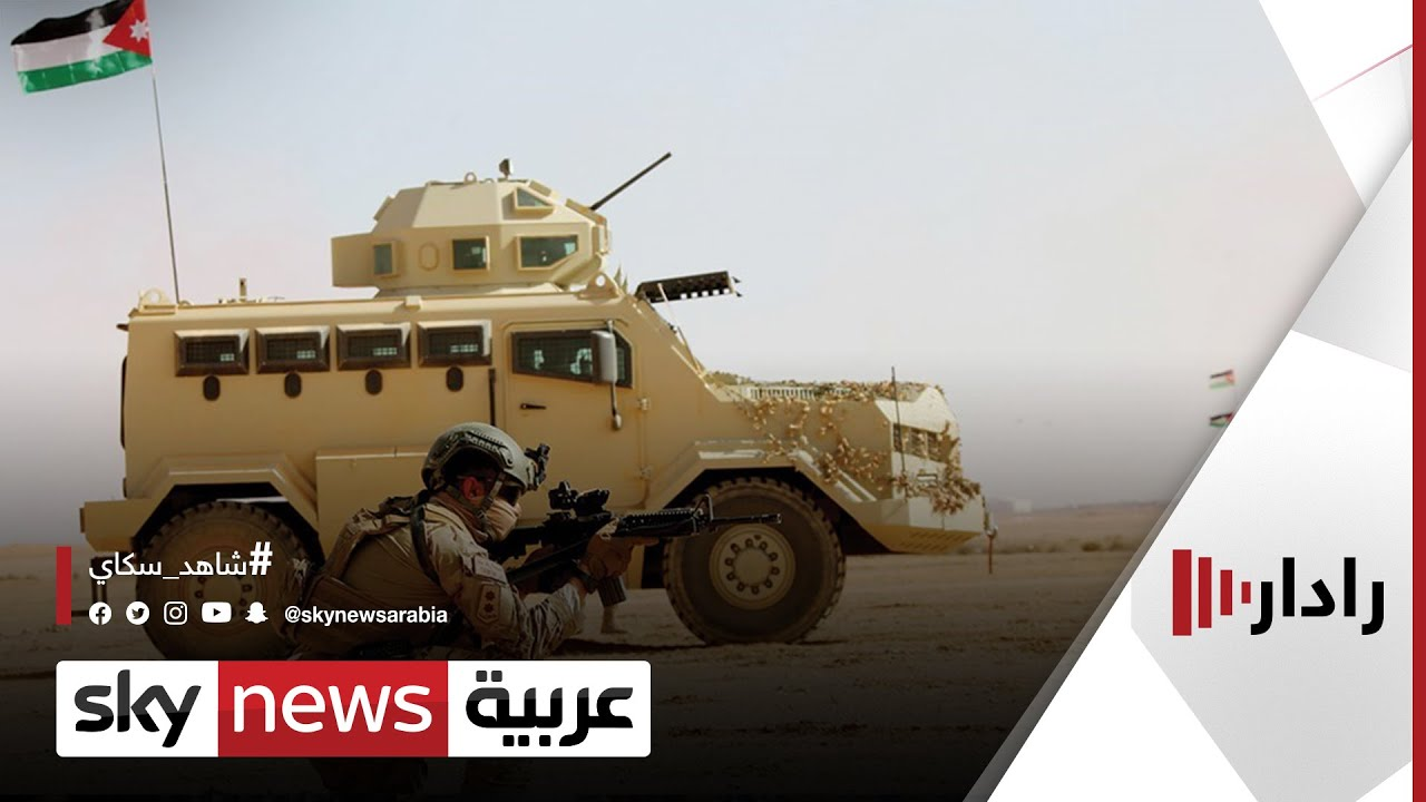 الجيش الأردني يحبط تهريب مواد مخدرة بواسطة طائرة مسيرة قادمة من سوريا | #رادار  - نشر قبل 29 دقيقة