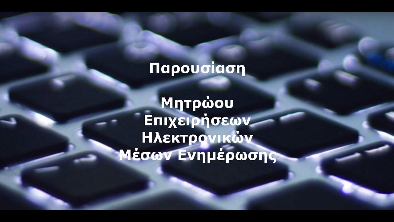 baf860b7f8d Παρουσίαση Μητρώου Επιχειρήσεων Ηλεκτρονικών Μέσων Ενημέρωσης - YouTube