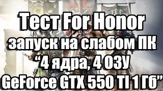 Тест For Honor запуск на слабом ПК (4 ядра, 4 ОЗУ, GeForce GTX 550 TI 1 Гб)